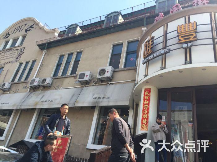 汇丰苑(馆陶路店)-图片-青岛美食-大众点评网