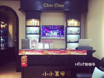 小小美甲店(新世纪店)