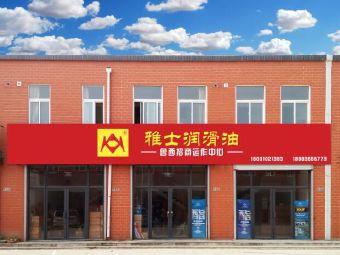 雅士润滑油鲁西招商运作中心(鲁西招商运作中心)