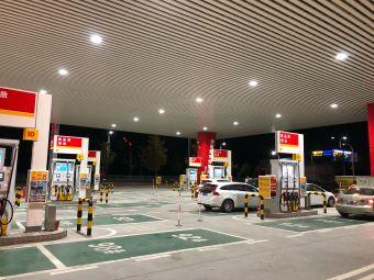 壳牌加油站(观海路店)