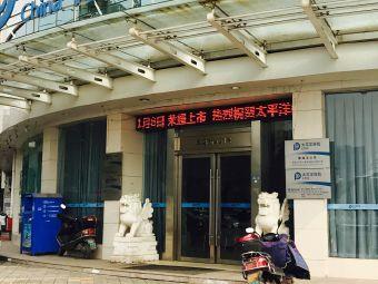 中国太平洋人寿保险(金华中心支公司)