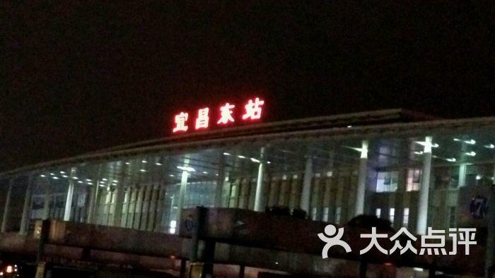 宜昌东火车站-图片-宜昌生活服务-大众点评网