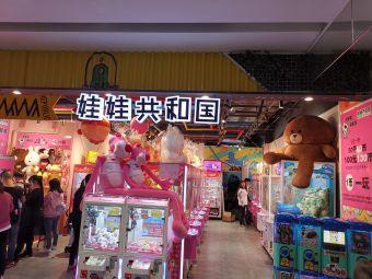 娃娃共和国(银泰城店)