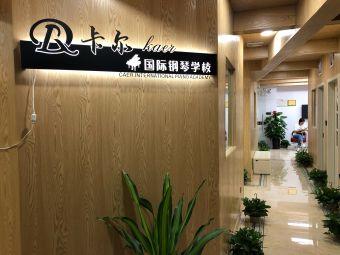 卡尔国际钢琴学校