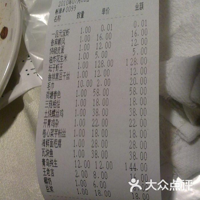 异乡口福mk3图片-北京火锅-大众点评网