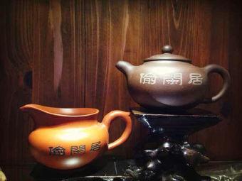 偷闲居老茶馆