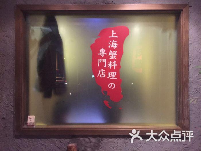 圆石蟹宴图片 - 第12张