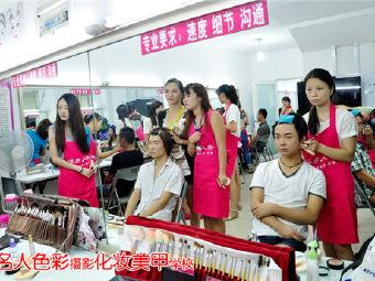 衡阳化妆培训学校