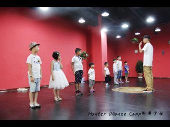 Hunter Dance camp街舞学校