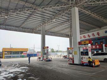 中升石油加油站