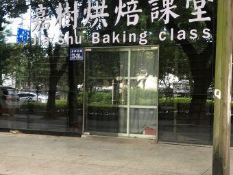 嘉树烘焙课堂