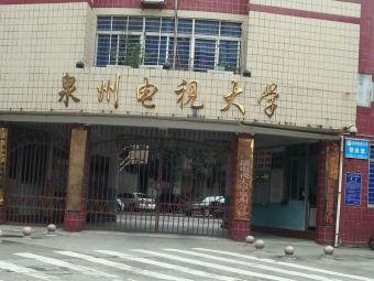 福建广播电视大学(泉州分校)