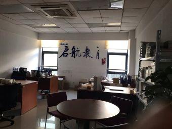 启航考研(启航考研苏州分校独墅湖教学点)
