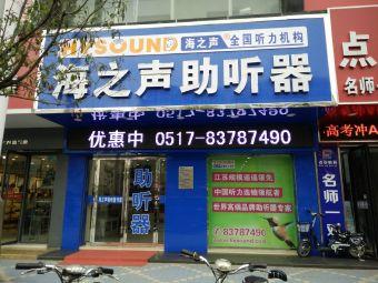 淮安海之声助听器旗舰店(淮安中心)
