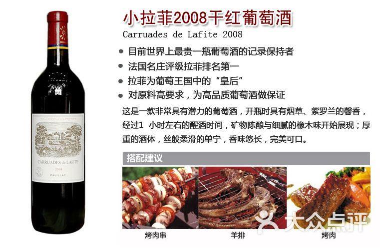 法国拉菲红酒正品专卖图片 - 第2张图片