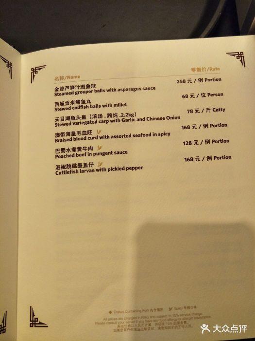 生态城世茂希尔顿酒店元素西餐厅张网菜单-第13幼儿达食谱图片深圳v元素图片