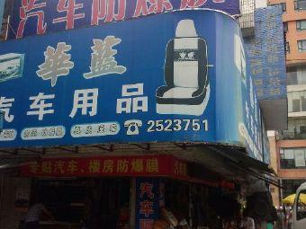 华蓝汽车用品