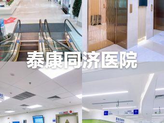 泰康同济(武汉)医院