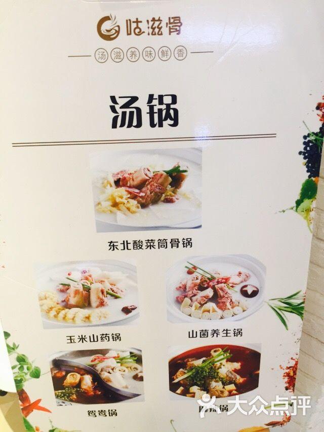 小六汤包第二品牌(咕滋骨店)-图片-西安美食-大众