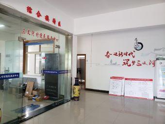 三叉河村党群服务中心