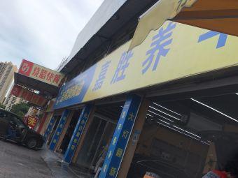 嘉胜汽车修配厂