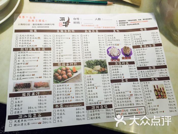 印象潮牛·潮汕时尚牛肉火锅菜单图片 - 第581张