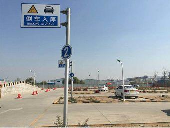 明辉汽车驾驶学校