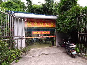 广西商业学校
