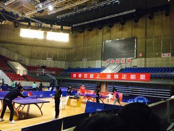 新昌县体育中心