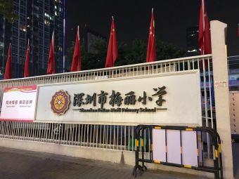 深圳市梅丽小学
