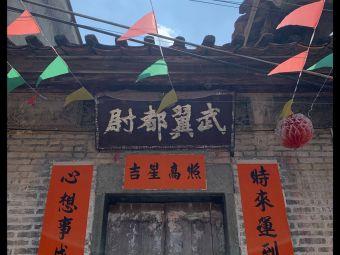 惠东县多祝镇皇思扬村妇女学校