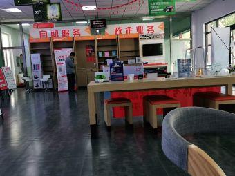 中國聯通(光明路營業廳店)