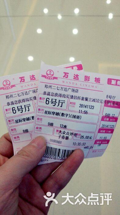 大众图片影城万达国际(二七店)影城-北京电影院-万达地雷战动画片电影2图片