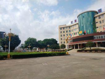 广东高州中学(高中部校区)