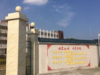 长汀县特殊教育学校