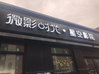 微影时光星空影院(万科蓝山店)