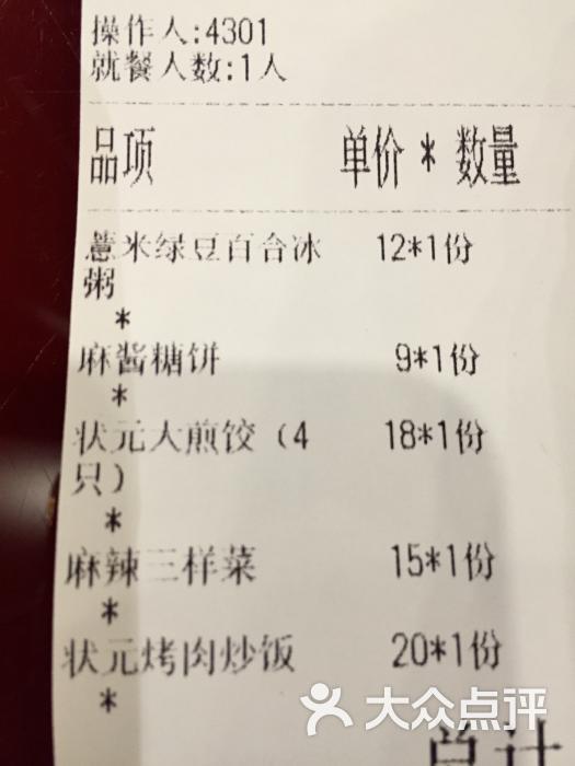 北京宏状元地址_宏状元(万源路店)的全部评价(第53页)-北京-大众点评网