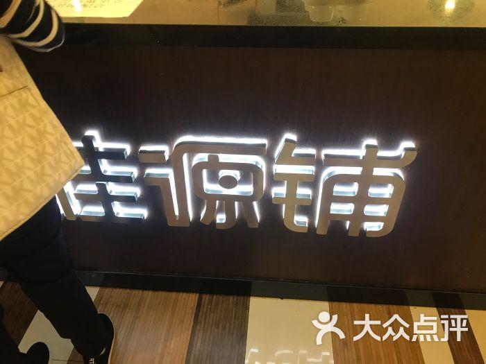 桂源铺港式奶茶(大华巴黎春天店)图片 - 第2张