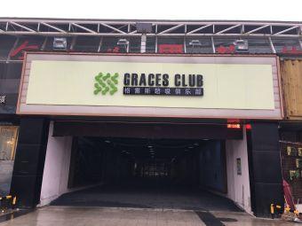 格雷斯超级俱乐部