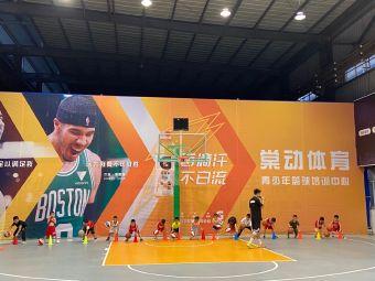 棠动体育培训中心