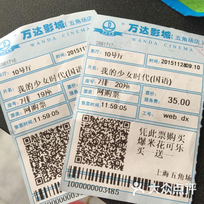 万达影城(五角场店)-电影-上海图片-大众点评网v影城avi电影图片