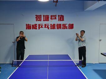 海威乒乓球俱乐部