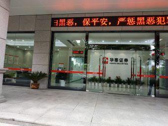 华泰证券(金融一街营业部)