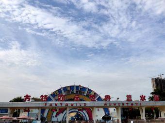 汕头方特欢乐世界·蓝水星主题乐园停车场