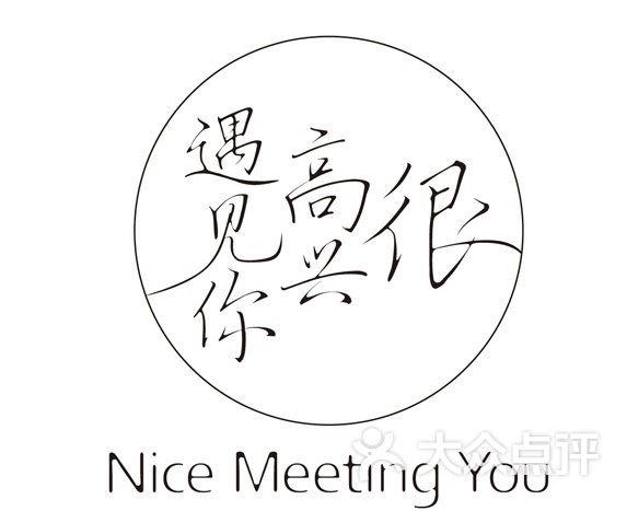手绘中文logo