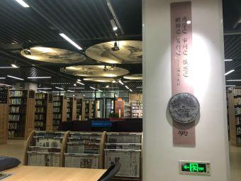 巴南图书馆
