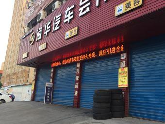 汽车超人海华汽车会所(嵩江中路店)