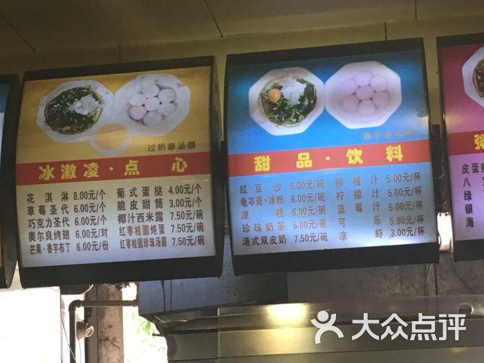 陈金贵汤圆(中心广场店)-图片-达州美食-大众点评网