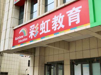 彩虹教育(凯旋广场校区)
