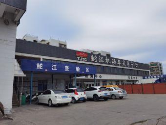鮀江机动车交易中心
